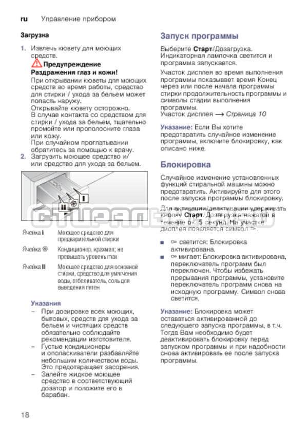 Инструкция Bosch WLK20163OE Avantixx 6 страница №18
