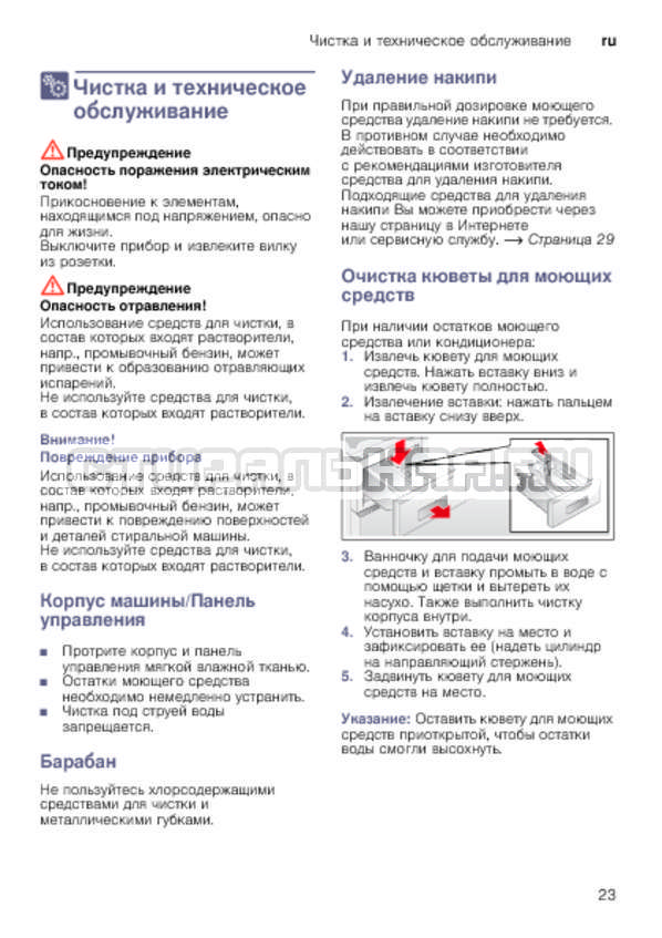 Инструкция Bosch WLK20163OE Avantixx 6 страница №23
