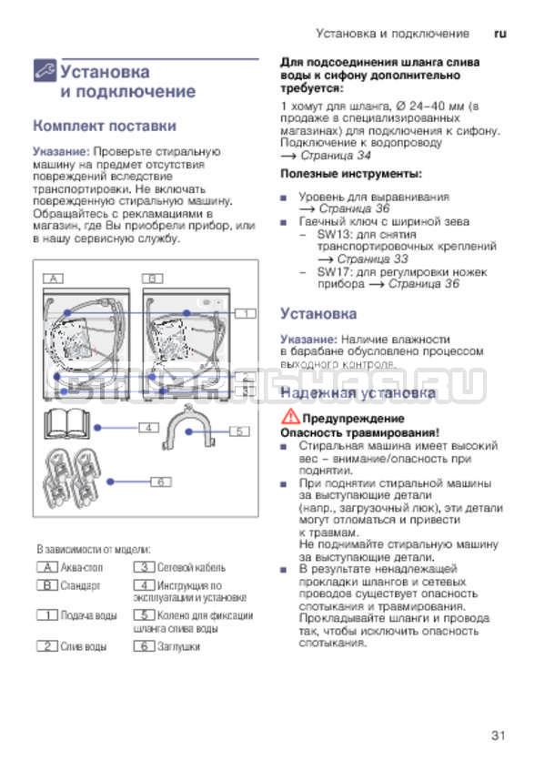 Инструкция Bosch WLK20163OE Avantixx 6 страница №31