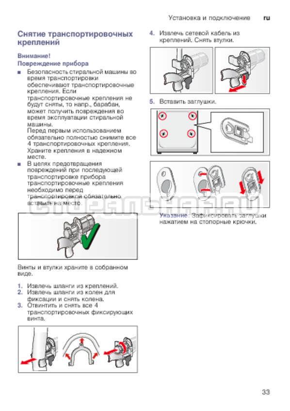Инструкция Bosch WLK20163OE Avantixx 6 страница №33