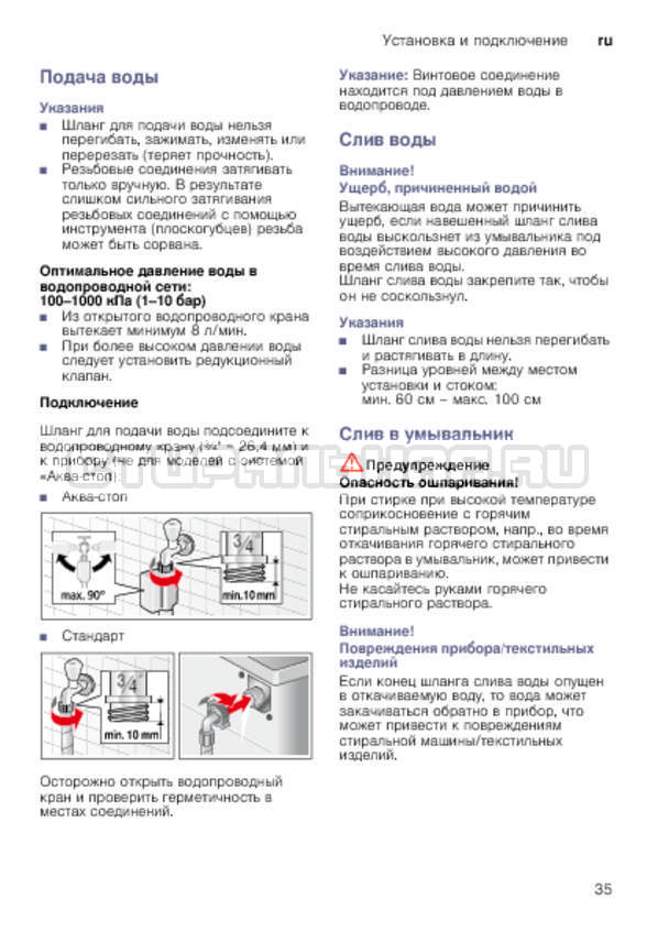 Инструкция Bosch WLK20163OE Avantixx 6 страница №35
