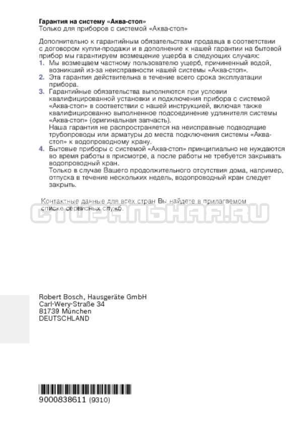 Инструкция Bosch WLK20163OE Avantixx 6 страница №40