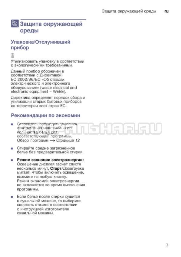 Инструкция Bosch WLK20163OE Avantixx 6 страница №7