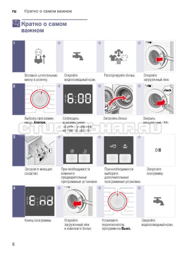 Инструкция Bosch WLK20163OE Avantixx 6 страница №8