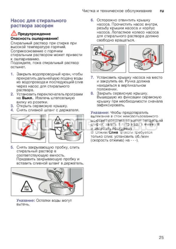 Инструкция Bosch WLK20240OE страница №25