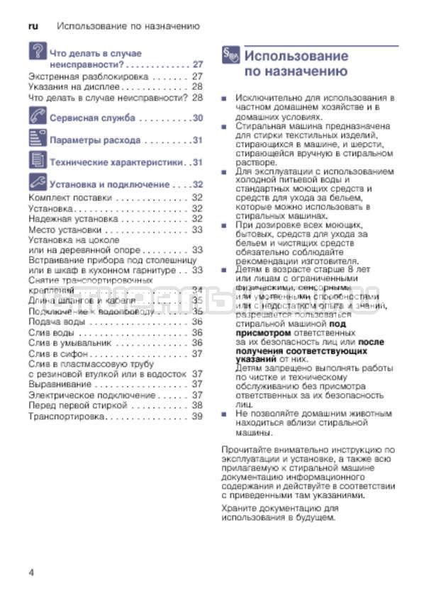 Инструкция Bosch WLK20240OE страница №4