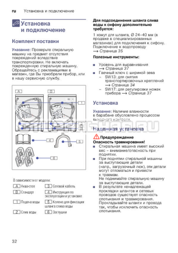 Инструкция Bosch WLK20240OE страница №32