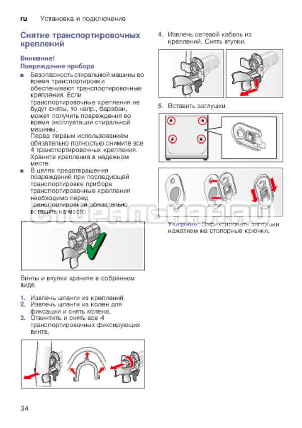 Инструкция Bosch WLK20240OE страница №34