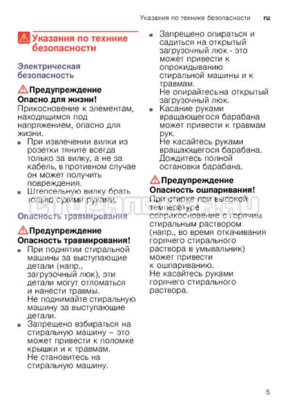 Инструкция Bosch WLK20240OE страница №5
