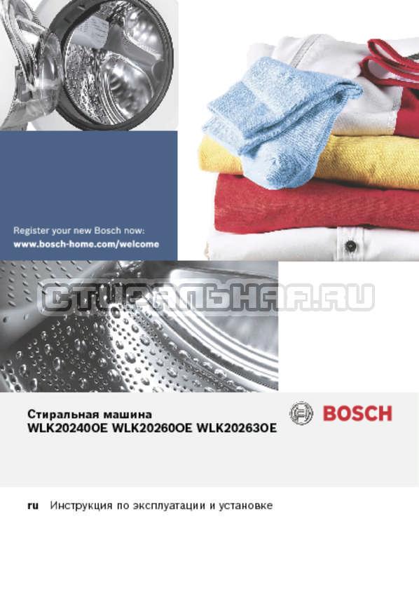 Инструкция Bosch WLK20260OE страница №1