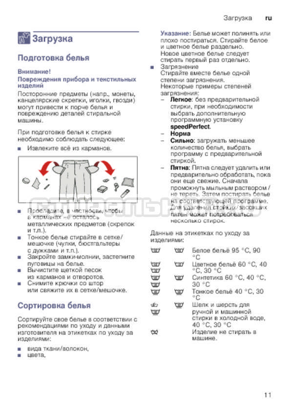Инструкция Bosch WLK20260OE страница №11