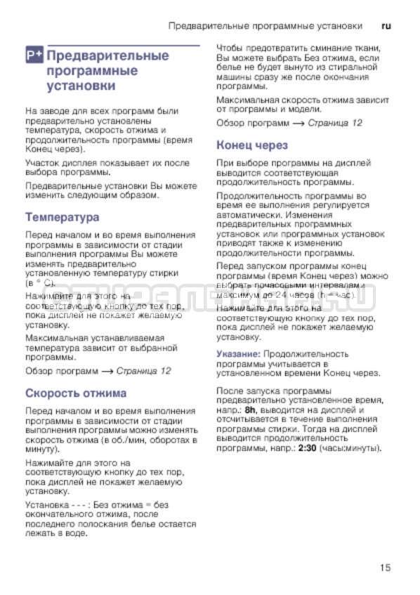 Инструкция Bosch WLK20260OE страница №15