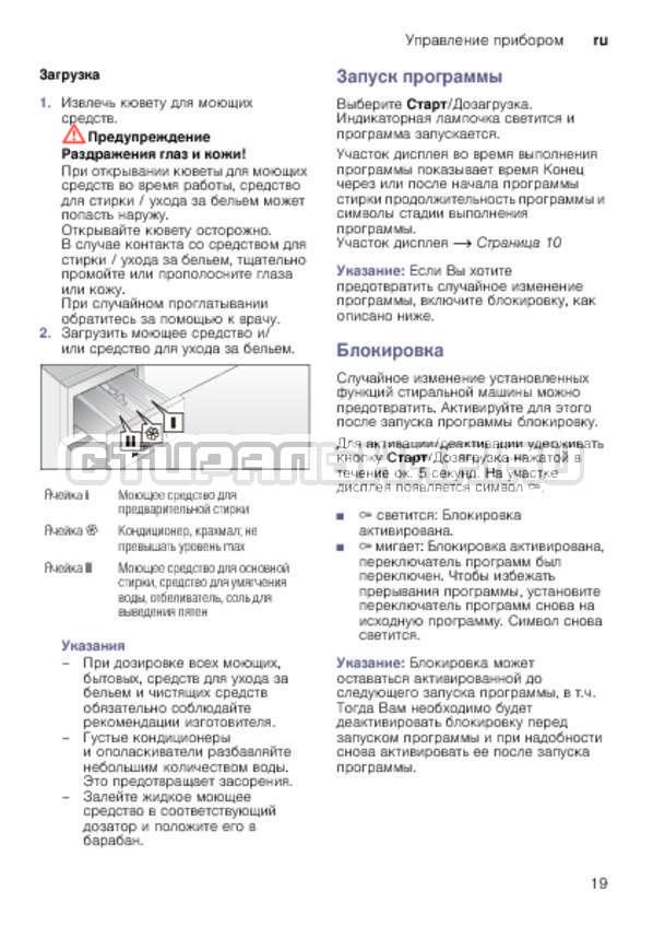Инструкция Bosch WLK20260OE страница №19