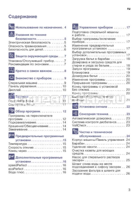 Инструкция Bosch WLK20260OE страница №3