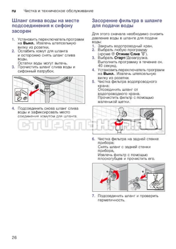 Инструкция Bosch WLK20260OE страница №26