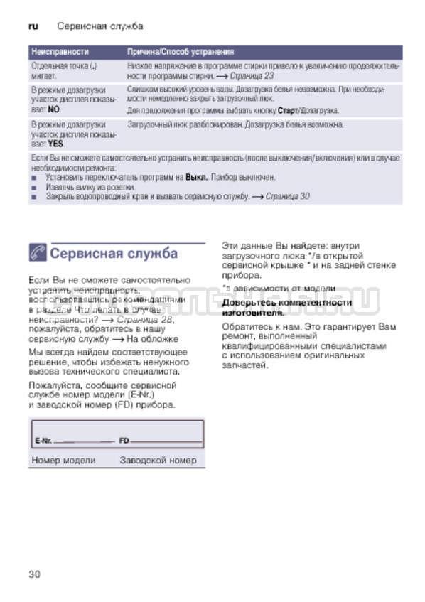 Инструкция Bosch WLK20260OE страница №30