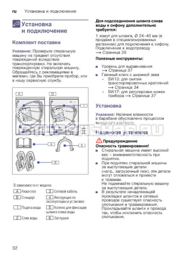 Инструкция Bosch WLK20260OE страница №32