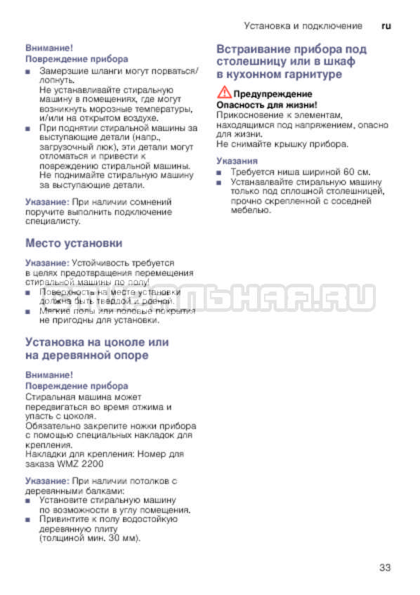 Инструкция Bosch WLK20260OE страница №33
