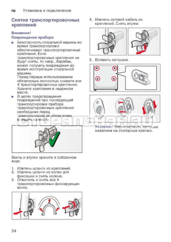 Инструкция Bosch WLK20260OE страница №34