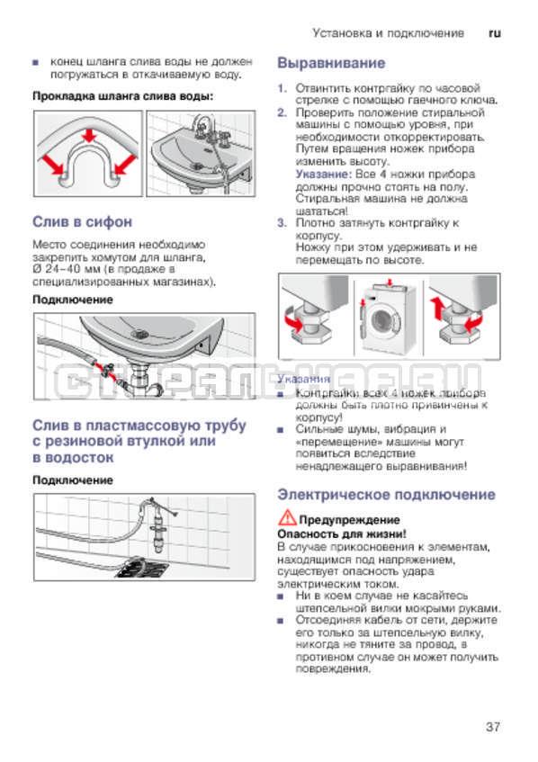 Инструкция Bosch WLK20260OE страница №37