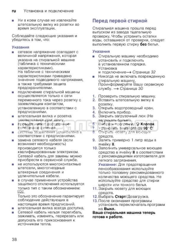 Инструкция Bosch WLK20260OE страница №38