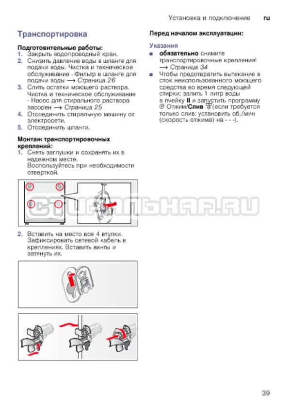 Инструкция Bosch WLK20260OE страница №39