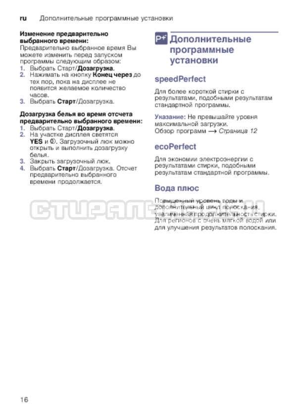 Инструкция Bosch WLK20263OE страница №16