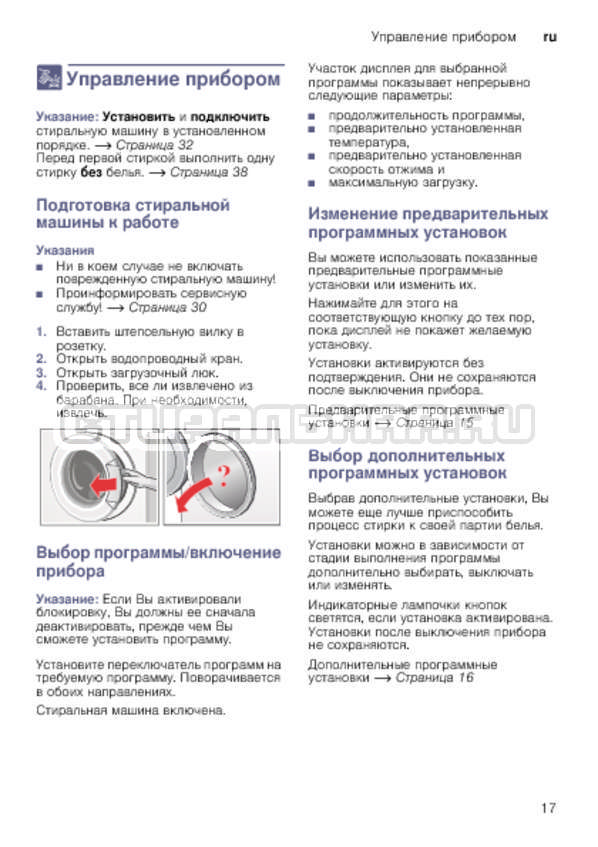 Инструкция Bosch WLK20263OE страница №17