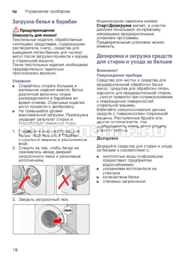 Инструкция Bosch WLK20263OE страница №18