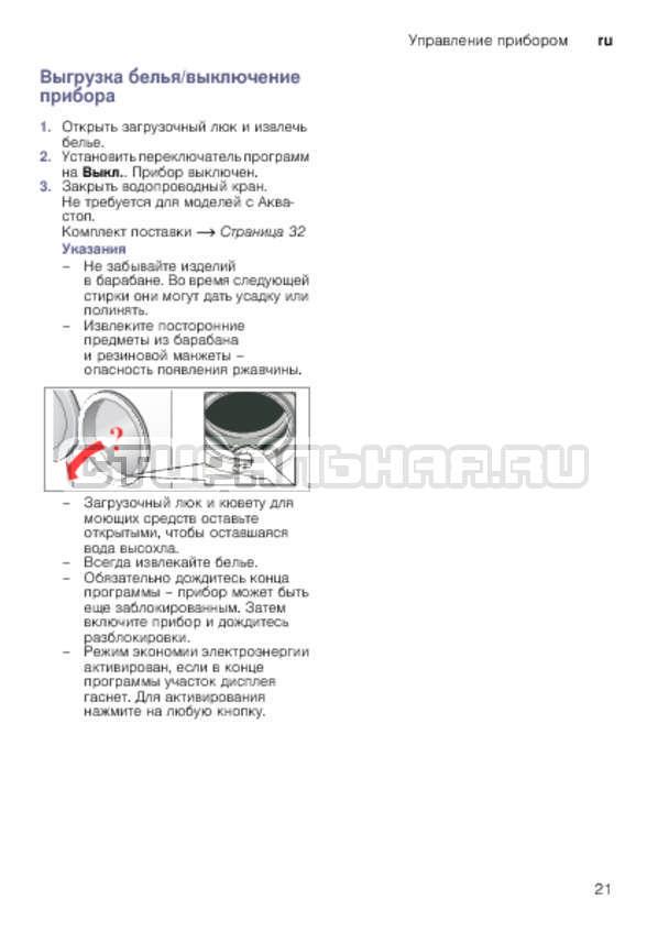 Инструкция Bosch WLK20263OE страница №21
