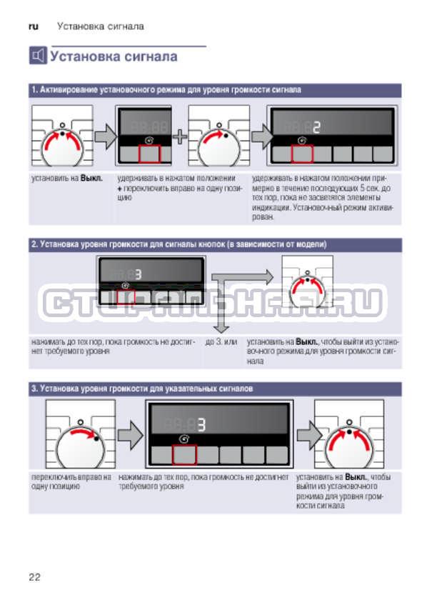 Инструкция Bosch WLK20263OE страница №22