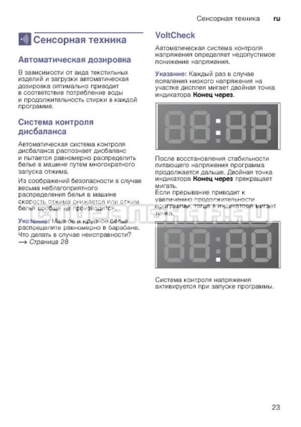 Инструкция Bosch WLK20263OE страница №23