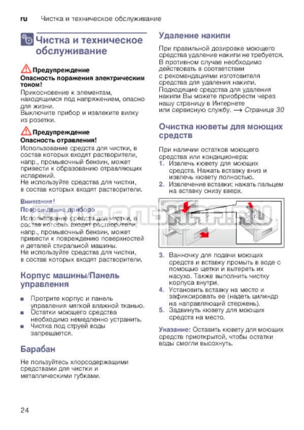 Инструкция Bosch WLK20263OE страница №24