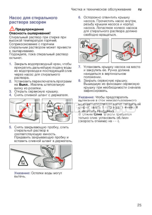 Инструкция Bosch WLK20263OE страница №25