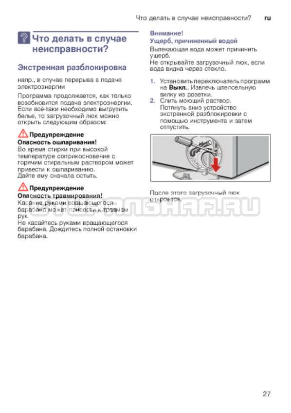 Инструкция Bosch WLK20263OE страница №27