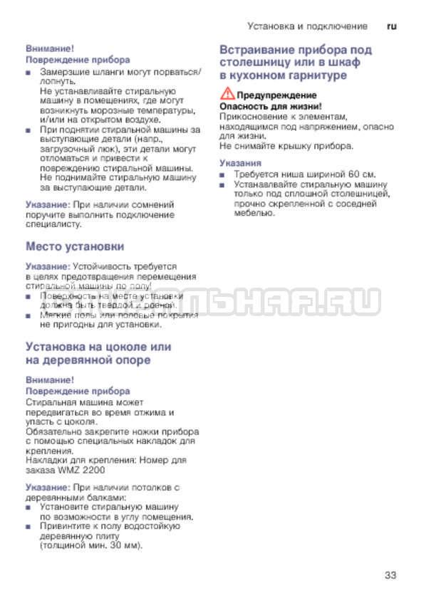 Инструкция Bosch WLK20263OE страница №33