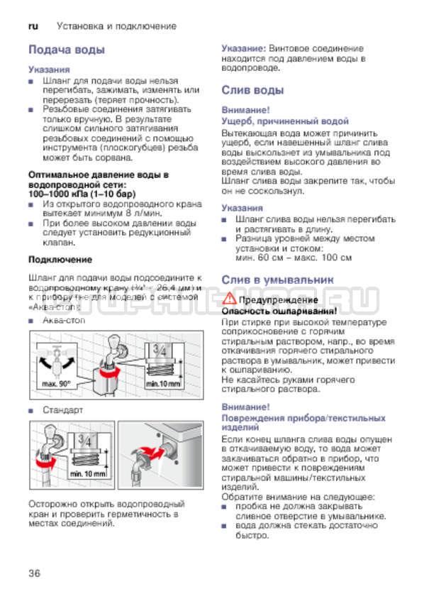 Инструкция Bosch WLK20263OE страница №36