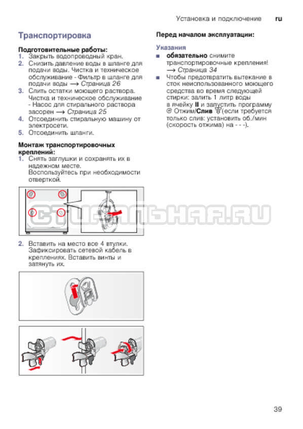Инструкция Bosch WLK20263OE страница №39