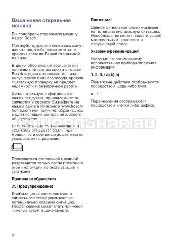 Инструкция Bosch WLK20267OE Serie 6 страница №2