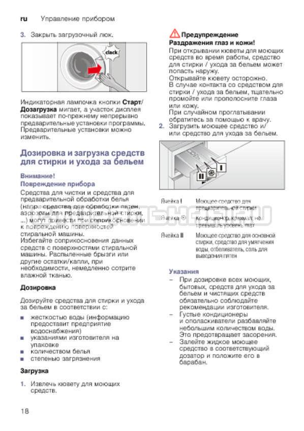 Инструкция Bosch WLK20267OE Serie 6 страница №18