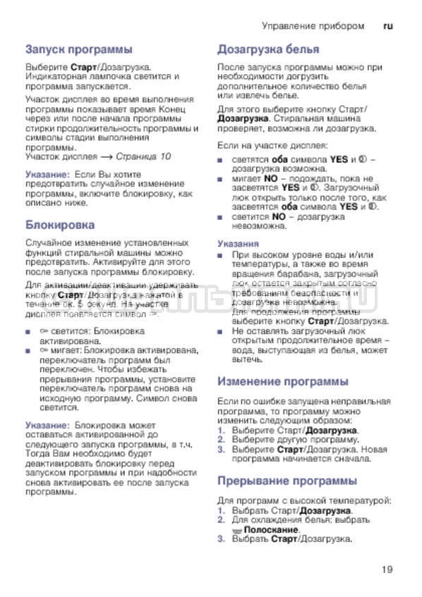 Инструкция Bosch WLK20267OE Serie 6 страница №19