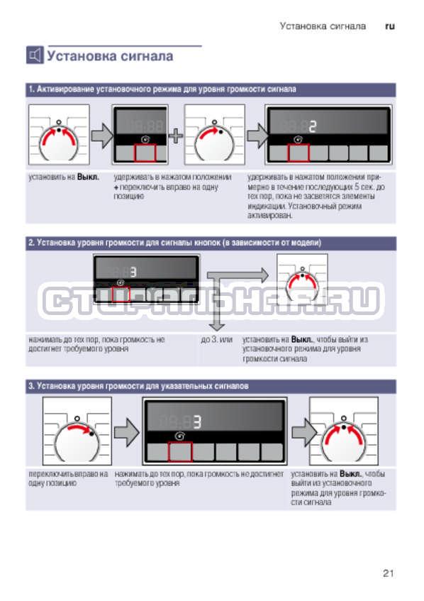 Инструкция Bosch WLK20267OE Serie 6 страница №21