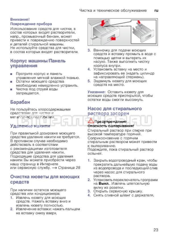 Инструкция Bosch WLK20267OE Serie 6 страница №23
