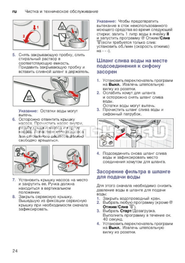 Инструкция Bosch WLK20267OE Serie 6 страница №24