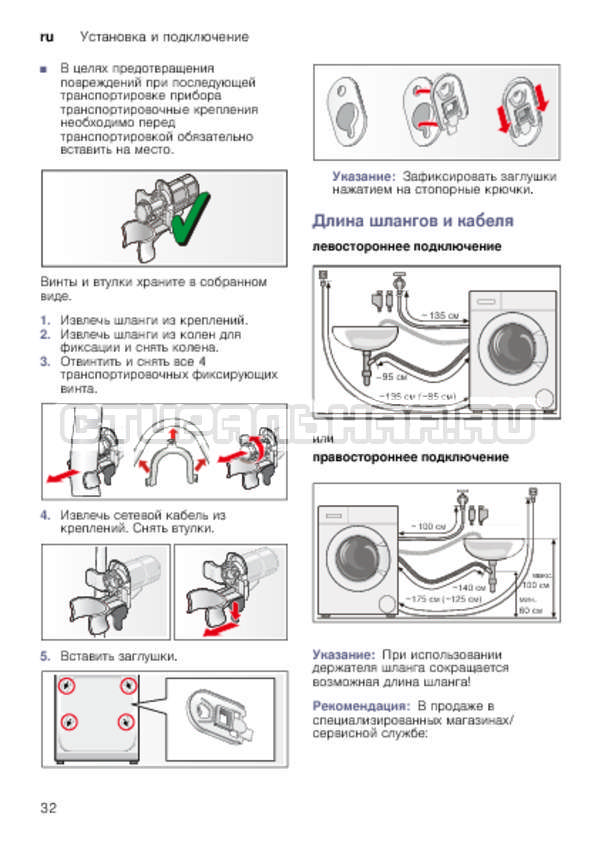 Инструкция Bosch WLK20267OE Serie 6 страница №32