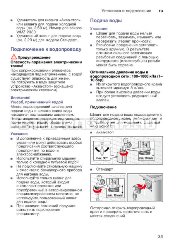 Инструкция Bosch WLK20267OE Serie 6 страница №33