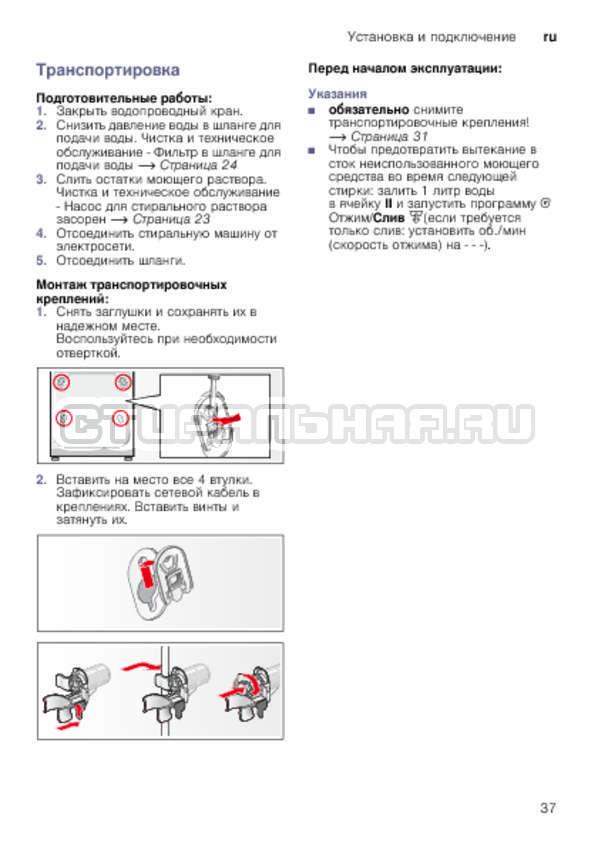 Инструкция Bosch WLK20267OE Serie 6 страница №37