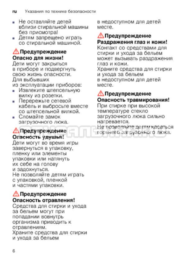 Инструкция Bosch WLK20267OE Serie 6 страница №6