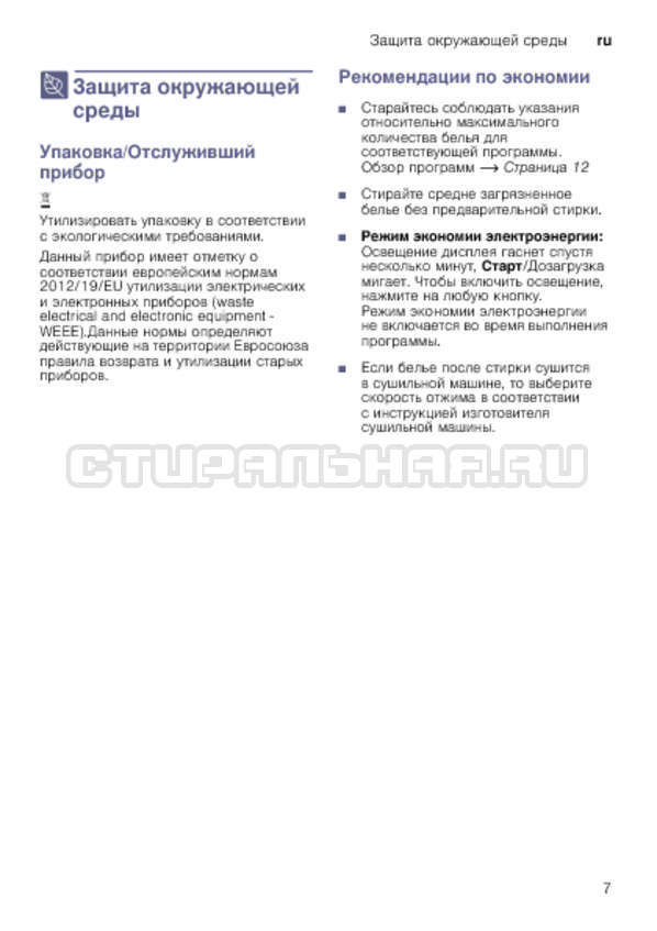 Инструкция Bosch WLK20267OE Serie 6 страница №7