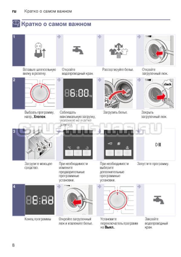 Инструкция Bosch WLK20267OE Serie 6 страница №8